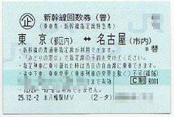 名古屋(指定)の画像