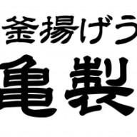 丸亀製麺のロゴ
